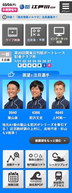 ボート レース 江戸川 ライブ